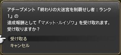 achi-reward2