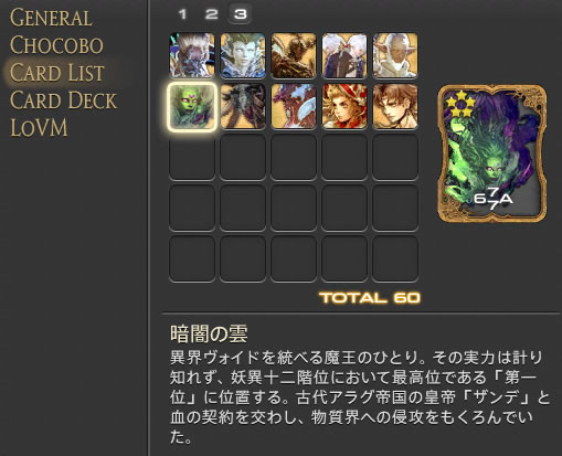 薄闇カード