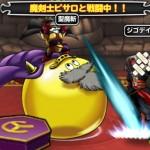 どこでもモンスターパレード 初心者が挑む「決戦!魔剣士ピサロ」 デンガー強し!