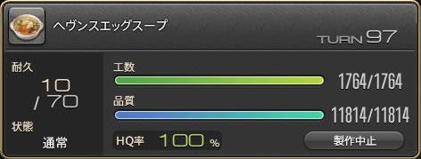 ヘヴンスエッグスープ100%