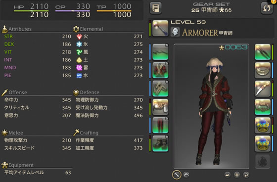 lv53甲冑師