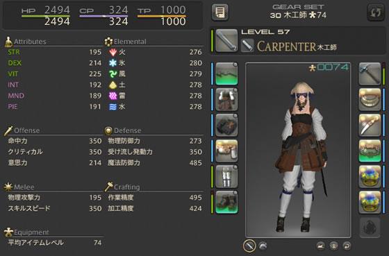 木工lv56