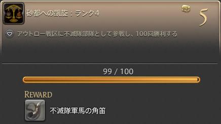 不滅隊100勝