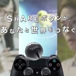 PS4のシェアプレイをやってみた!ゲーム画面を共有して代わりにプレイ!