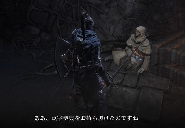 ソウル 3 イベント ダーク