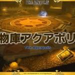 FF14 パッチ3.3 宝物庫アクアポリスについて!報酬はマテリジャなど多数