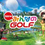 Newみんなのゴルフってどんなゲーム?3つの特徴を紹介します