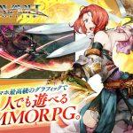【RPG】アヴァベル オンライン -絆の塔-
