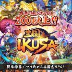 【RPG】三国 -IKUSA-