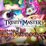 【アクション】TRINITY MASTER – トリマス –